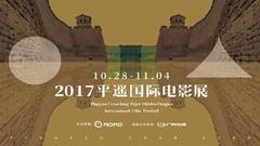 2017平遥国际电影展正式网络开票