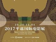 """平遥影展落幕""""观众票选荣誉""""名单揭晓"""