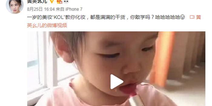 """歌手黄英二胎女儿罕见露面 呆萌可爱""""啃""""口红"""