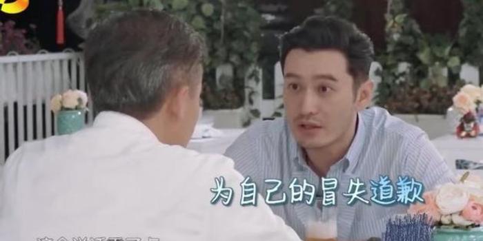 黄晓明心疼林大厨并向其道歉:表达方式有点着急