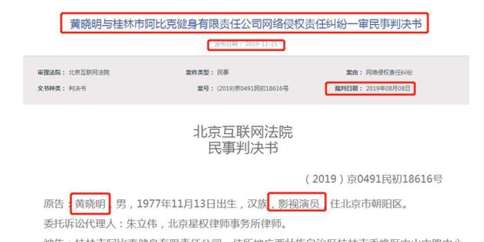 与Baby合照被用于商业宣传 黄晓明维权获赔13万元