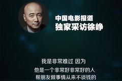 徐峥采访哽咽悼念赵英俊:他内心是很干净的人