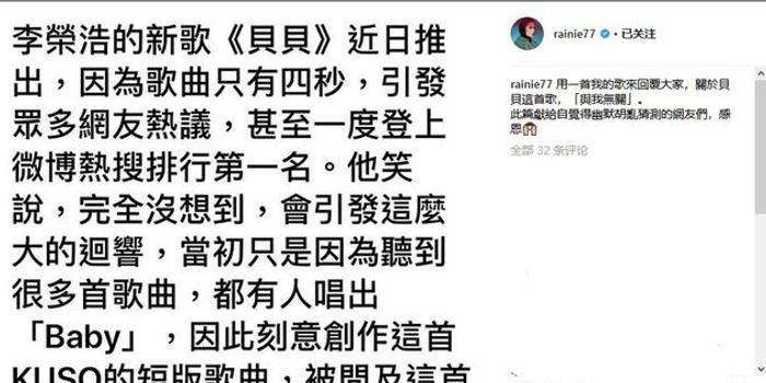 李荣浩4秒新歌似爱语 杨丞琳用歌名幽默回应