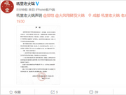 疑似被抄袭火锅店回应郑恺:遗憾未收到直接回复