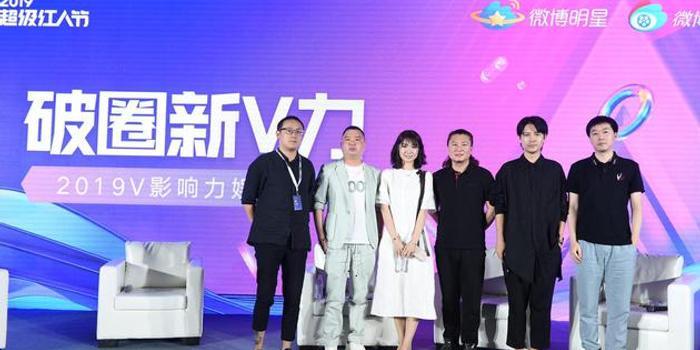 2019v影響力娛樂論壇舉行 眾大v共話
