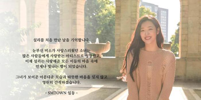 SM娛樂發文悼念雪莉:不會忘記她美麗和溫暖的內心