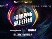 北京卢米埃长楹天街影城LD Plus厅重磅升级