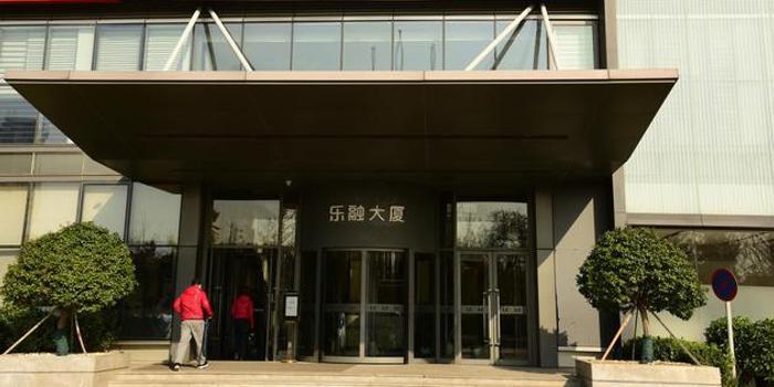 乐视总部大厦将被拍卖 贾跃亭甘薇被曝已申请离婚