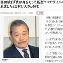西田敏行發文悼念志村健:我們定會戰勝新冠病毒