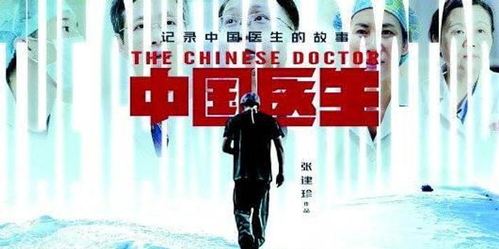 《中国医生》顺势走红:呈现真实复杂的医者仁心