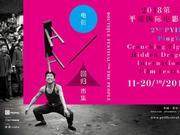 第二届平遥电影展公布片单 杜琪峰李沧东将亮相