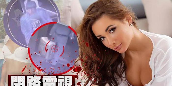 24歲俄羅斯網紅被殺身亡 尸體被埋放于走廊行李箱