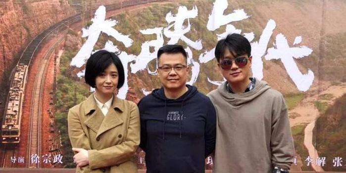 佟大为蒋欣《奔腾年代》首度聚焦高铁题材