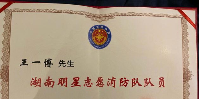 王一博晒消防员编号及证书 呼吁大家关注消防安全