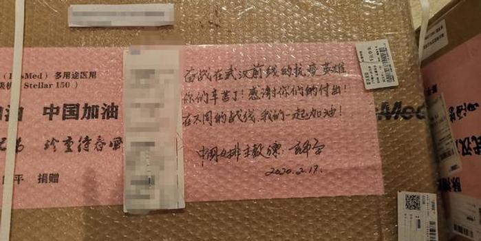"""郎平向武漢捐贈物資 親筆寫祝福""""我們一起加油"""""""