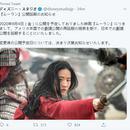 《花木蘭》日本檔期再次調整 原定9月4日上映