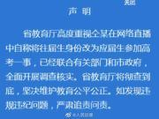 山西省教育厅发声明:将对仝卓高考事件开展调查