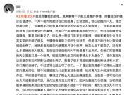 黄景瑜前女友自杀未遂 助理发文解释并斥男方团队