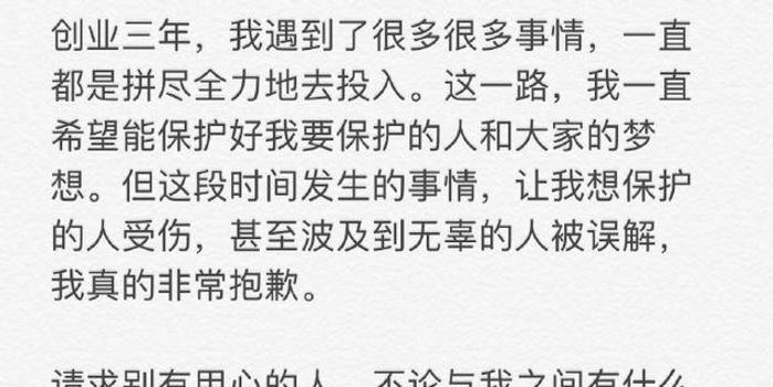 坤音老板秦周懿就錄音事件道歉:別傷害年輕藝人