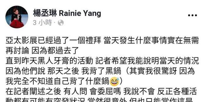 楊丞琳長文回應耍大牌拒訪:對我未免太不公平了