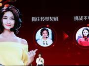 高颜值电竞女王Miss亮相超级红人节论坛 实力主播分享走红历程