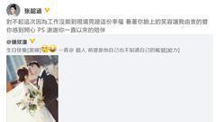 张韶涵遗憾因工作没参加阿娇婚礼 感谢对方的陪伴