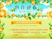 北京东都影城2018年4月会员专享活动