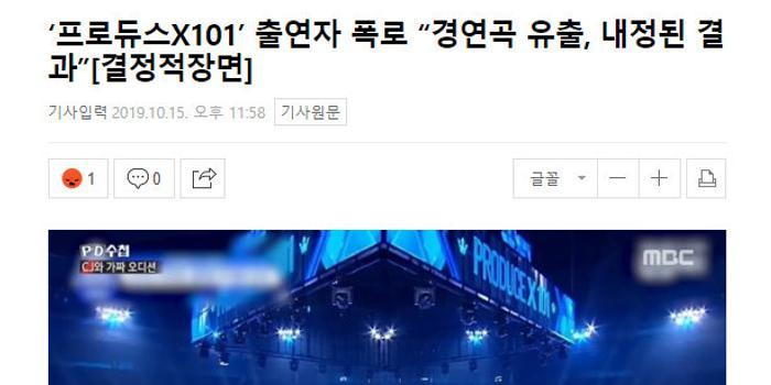 Produce X 101出演者爆料:出道人选是被内定的