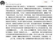 王雨馨助理再发文控诉黄景瑜 爆料男方劈腿张艺上