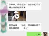 袁弘让万茜审核打call宣传文案 被调侃:师弟讲究