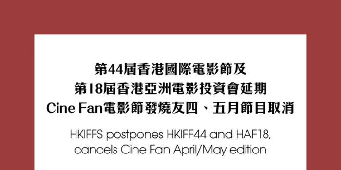 第44屆香港國際電影節受疫情影響延期