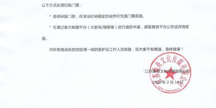吳青峰演唱會蘇州南京兩站延期 具體時間另行通知