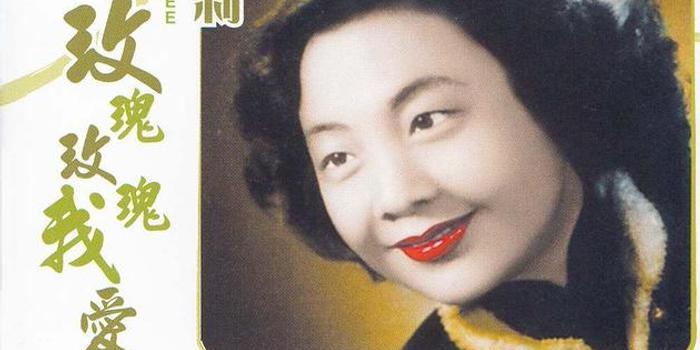"""歌手姚莉去世享年96歲 上海灘從此再無""""歌后"""""""