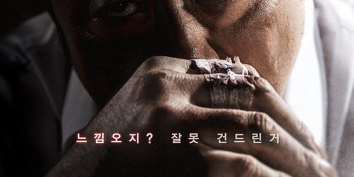 马东锡宋智孝新片《愤怒的黄牛》公布正式版海报