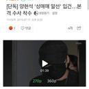 前YG代表樑鉉錫涉嫌性交易中介 韓警方正式立案