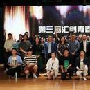 Cine Next影展上海開幕 爲青年電影人搭建平臺