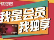 北京传奇奢华影城崇文门店VIP会员专享优惠活动
