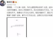 崔永元:我有一份演员夫妇的阴阳合同 涉及7.5亿