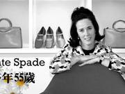 Kate Spade始创人自杀身亡 现场细节公开遗书成谜