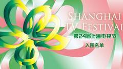 上海电视节白玉兰奖红毯+颁奖回顾