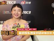 对话辣目洋子:我的运气特别好灵感来源于生活
