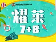耀莱成龙国际影城北京西红门店2018年暑期活动