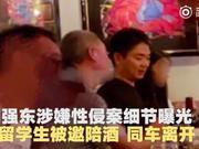 疑刘强东美国饭局画面曝光 满桌都是酒仅有一女生