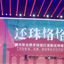 騰訊影業公佈新項目 《還珠》將翻拍於正被暗懟?