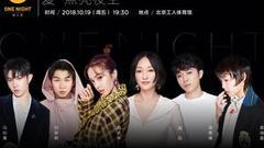 """周迅""""OneNight""""公益演唱会将启 蔡依林窦靖童助阵"""