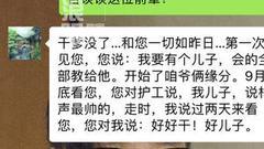 相声表演艺术家师胜杰去世 高晓攀悼念:干爹没了
