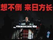 追忆臧天朔 音乐生涯中窥见他的江湖范儿