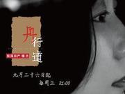 """明星制片人王珞丹任性上线 """"丹行道""""玩出高级感"""