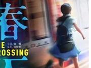 平遥电影节:《过春天》获最佳影片最佳女主角