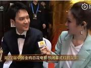冯绍峰婚后首秀百花奖 为赵丽颖宣传作品幸福满满